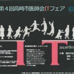 第4回高崎医師会ITフェアのポスター
