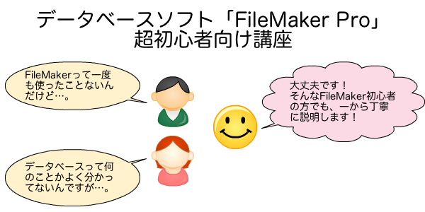 FileMaker超初心者向け講座