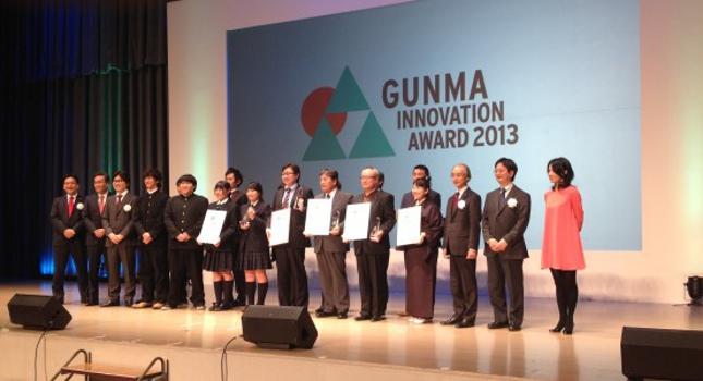 Gunma Innovation Awaard 2013 表彰式