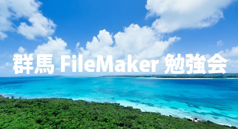 群馬FileMaker勉強会