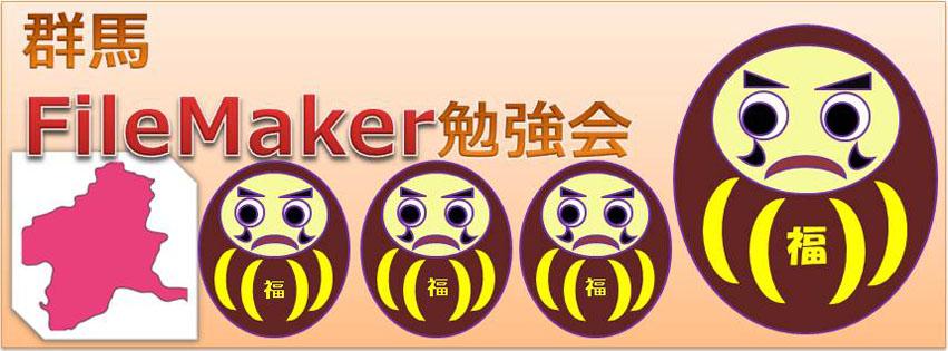 FileMaker勉強会