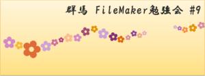 fm_study9