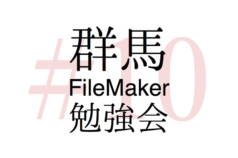 2016年5月19日木曜日19時から群馬FileMaker勉強会を開催します